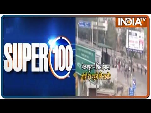 10 Minute 100 Khabrein | February 25, 2020 (IndiaTV News)