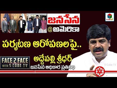 జనసేన @ అమెరికా -Addepalli Sridhar About Pawan Kalyan USA Tour | Janasena Party | S Cube TV