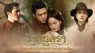 รากรักนครา - อ้อม รัตนัง (OST. รากนครา)
