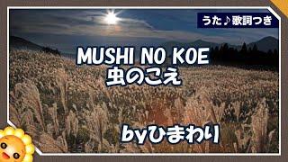 虫のこえ byひまわり(?あれ松虫が鳴いている)歌詞付き 唱歌|MUSHI NO KOE