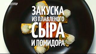 Закуска из плавленого сыра и помидора [ Рецепты от Рецептор ]