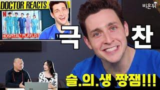 미국 의사가 리뷰한 한국 메디컬 드라마, 슬의생을 한국…