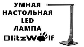 Умная настольная лампа BlitzWolf BW-LT1 с сенсорным управлением и USB для зарядки смартфона