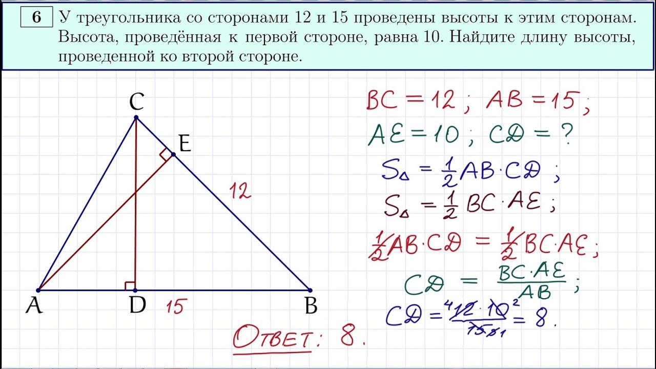 в треугольнике со сторонами 9 и 6 проведены высоты с этим сторонам