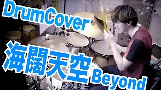 海闊天空 Beyond (Drum Cover: Samuel Wong)