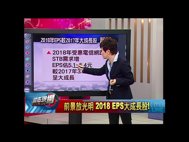 【股市現場-非凡商業台鄭明娟主持】20180313part.4(李蜀芳)前景放光明 2018 EPS大成長股!