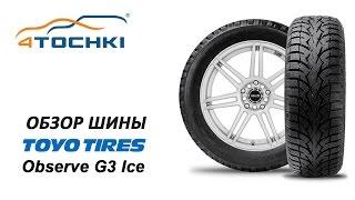 Зимние шины Toyo Observe G3-Ice на 4 точки. Шины и диски 4точки - Wheels & Tyres(Зимние шины Toyo Observe G3-Ice на 4 точки. Шины и диски 4точки - Wheels & Tyres Шипованная зимняя шина Toyo Observe G3-Iсе для легко..., 2016-04-19T11:52:49.000Z)