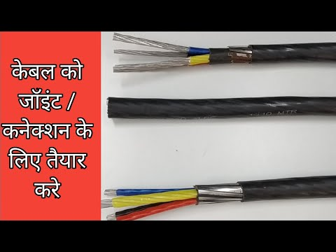 Preparation for Underground cable termination & joint | Underground Cable layer striping