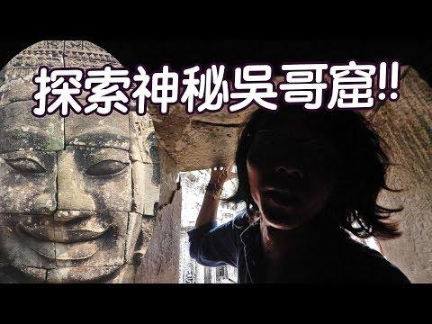 《柬埔寨旅遊》旅行景點:所有吳哥窟古蹟!帶你一起深度探索!(半自由行 旅行社)