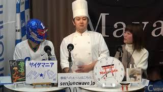 Maya Cafe 2017年11月13日放送分