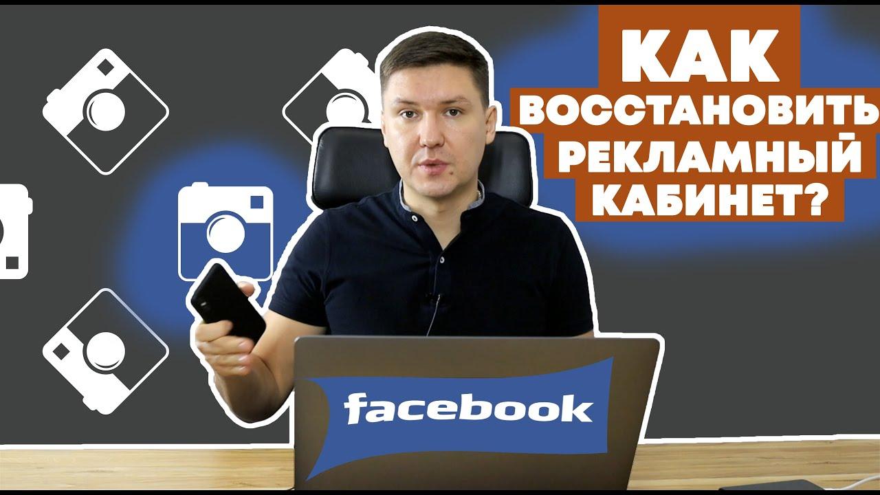 Реклама в Инстаграм   Как Восстановить Рекламный Кабинет ...