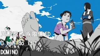 【中日歌詞】火影忍者 疾風傳 ED15「U can do it!」DOMINO