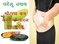 |Motapa kam karne ke Gharelu upay in Hindi |Health related articles| Health Insurance