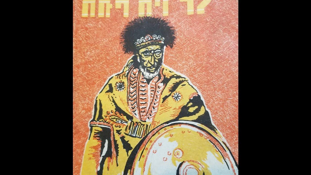 Alula Abba Negga - Author's Gift (አሉላ አባ ነጋ - የጸሐፊው ገጸ በረከት)
