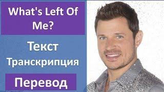 Nick Lachey - What's Left Of Me (lyrics)