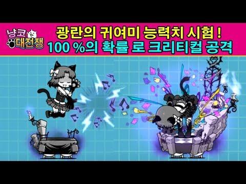 냥코대전쟁 광란의 귀여미 능력치 시험 100% 확률로 크리티컬 ! Battle Cats New Character, にゃんこ大戦争 狂乱のスターもねこ
