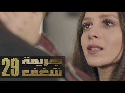 Jareemat Shaghaf Episode 29 - مسلسل جريمة شغف الحلقة 29