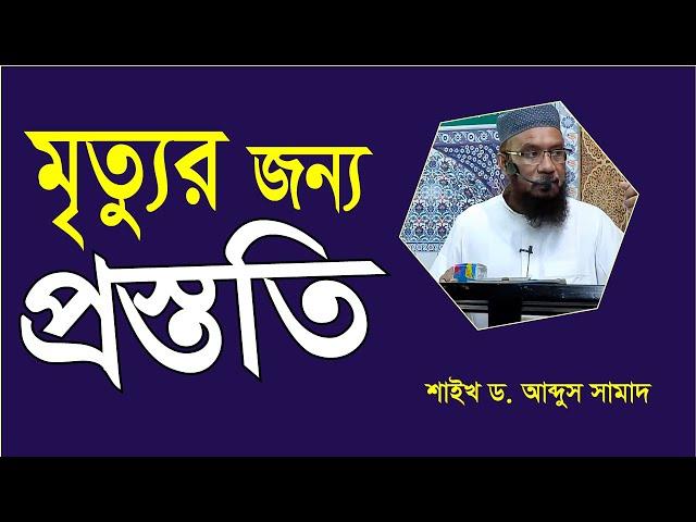 মৃত্যুর জন্য প্রস্তুতি, Jumar Khutba, 6 April 2018