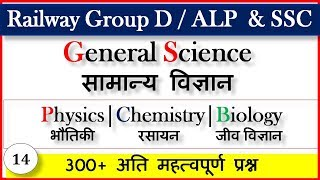 General Science -14 सामान्य विज्ञान for Railway group d ssc cgl constable mppsc ctet exam in hindi