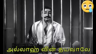 அல்லாஹ்வின் தயவாலே | Allaahvin Dhayavale | Sivaji Ganesan | Kaval Deivam | Video Song | HD