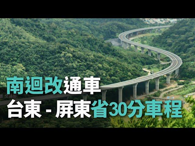 南廻公路全線開通、台湾東部-南部30分短縮