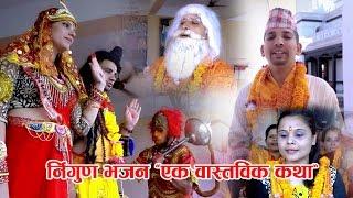 Chutka Bhajan | Latest Nepali Bhajan Geet 2017| by Govinda Bhandari