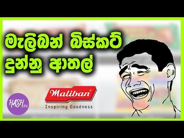 Funny Fb Post Maliban Biscuits | Best FB Post Sri Lanka