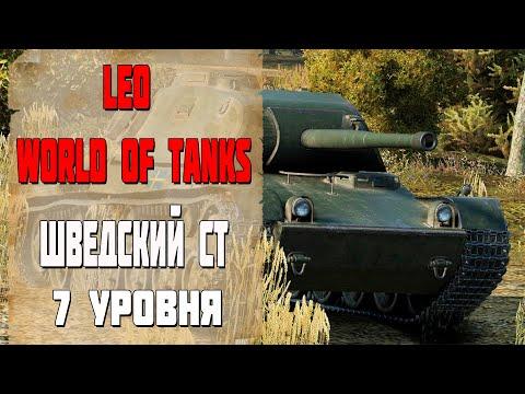 Leo World Of Tanks. Шведский СТ - 7 Уровня