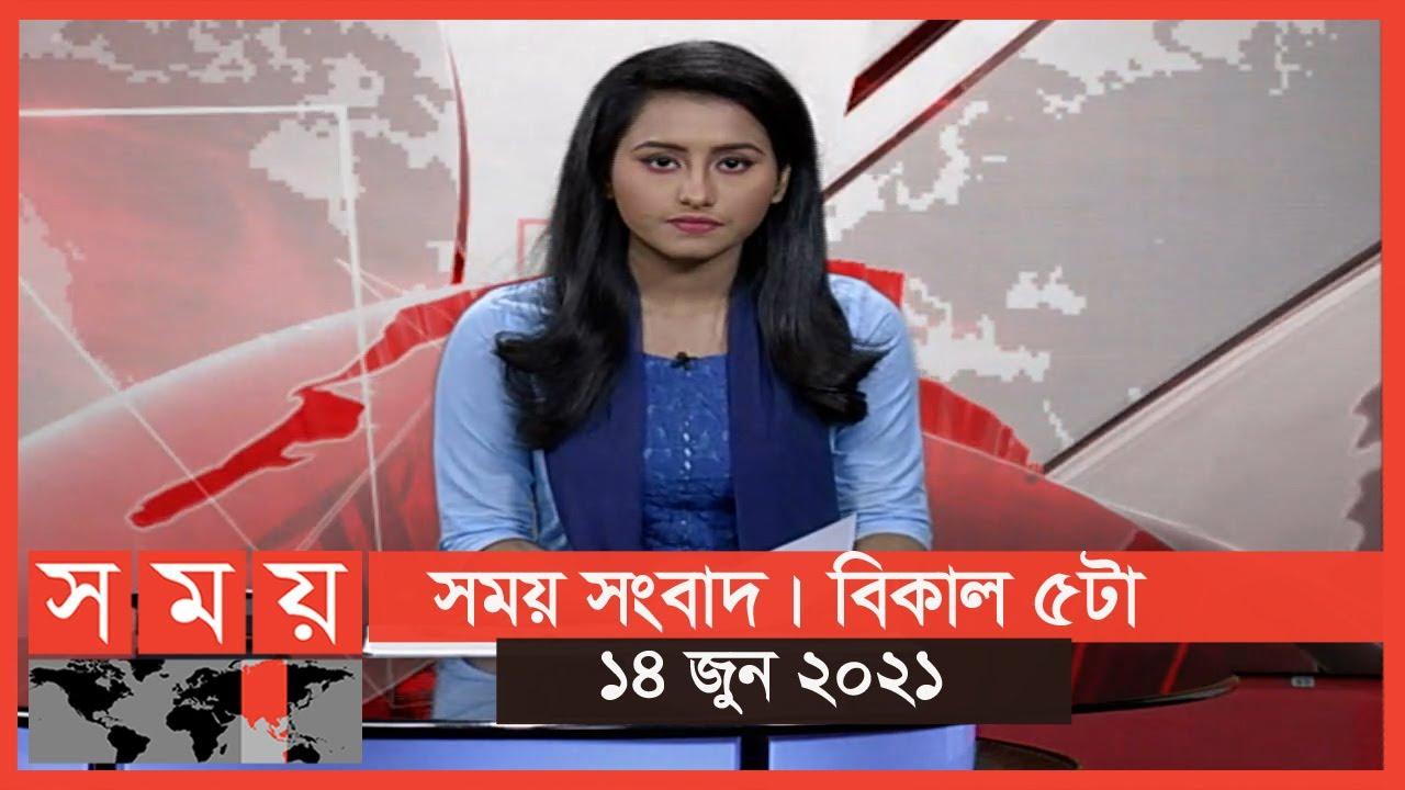 সময় সংবাদ | বিকাল ৫টা | ১৪ জুন ২০২১ | Somoy tv Bulletin 5pm | Latest Bangladeshi News