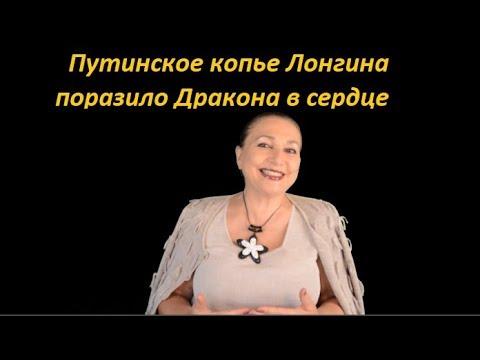 Путинское Копье Лонгина поразило Дракона в сердце. № 1383