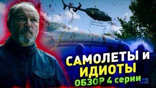 САМОЛЕТЫ и ИДИОТЫ - Бойтесь Ходячих мертвецов 5 сезон 4 серия - ОБЗОР СЕРИИ