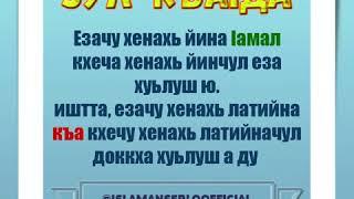 Зул-Къа1да