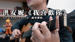 洪安妮 《 我喜歡你》 吉他簡單彈唱 Easy Acoustic Cover 吉他譜