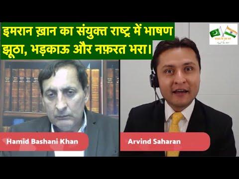 Sarhad Ke Us Paar - Imran Khan & Narendra Modi Speech at UN General Assembly