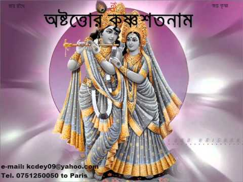 Bangla Krishina Satanams