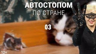 Об ... этом (О культуре изнасилования по-беларуски) 🌛 Автостопом по Стране. Вопрос 03. (12+)