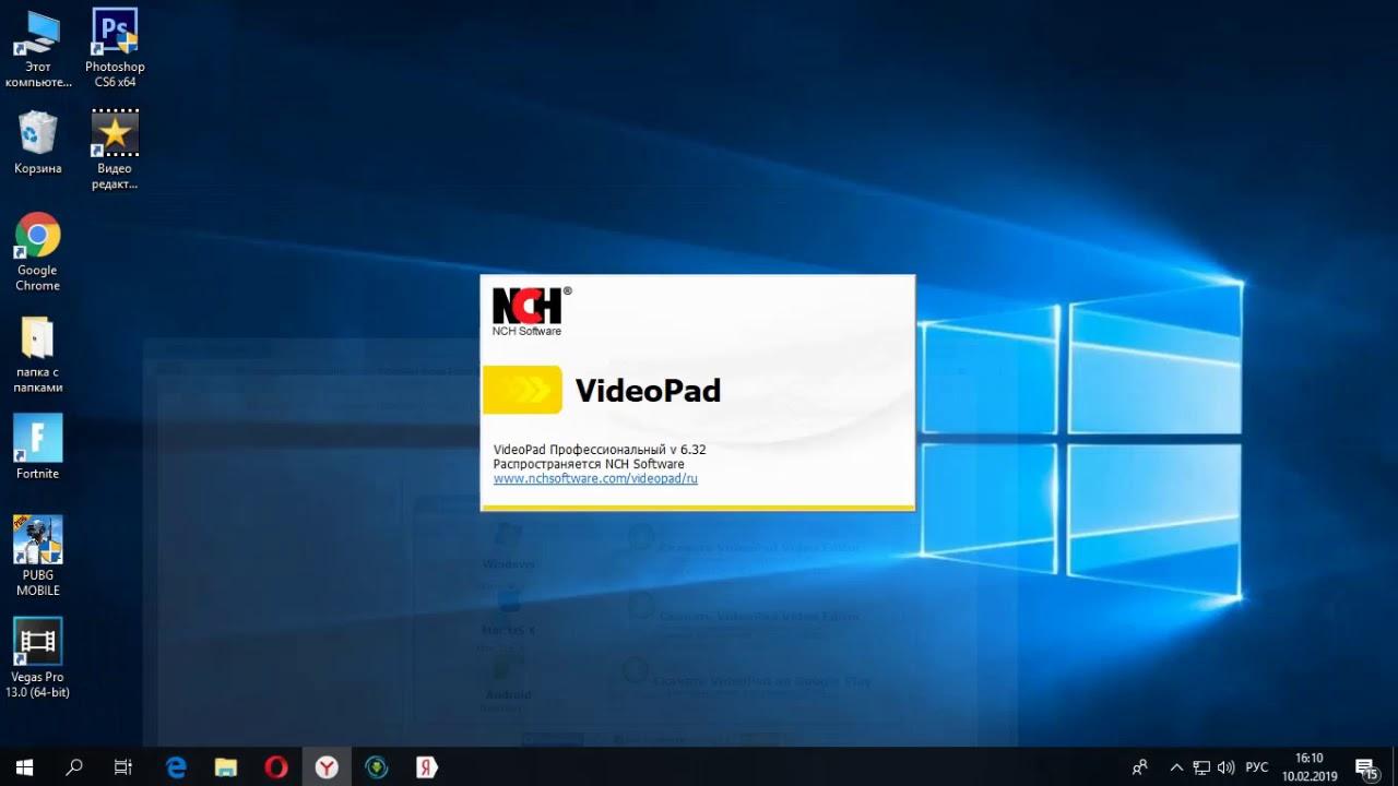 Как скачать программу VideoPad на русском языке бесплатно ...