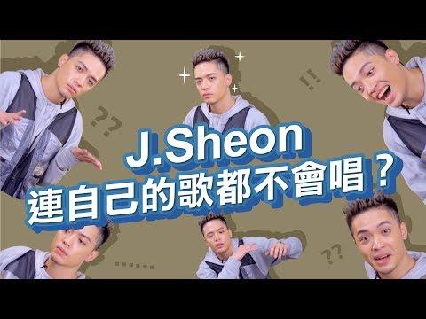 【J.Sheon連自己的歌都不會唱?化身「抒情哥」真的不「輸情歌」?| 《沒在和你嘻嘻哈哈》EP2】