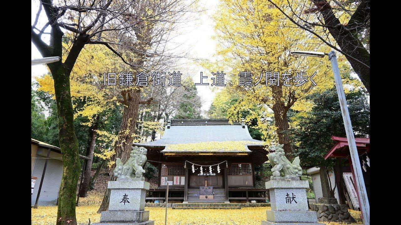 旧鎌倉街道~熊野神社 霞ノ関への道
