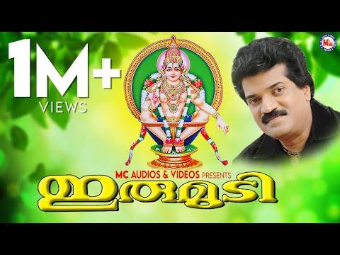 ഇരുമുടി | IRUMUDI | Ayyappa  Devotional Songs Malayalam | M G Sreekumar