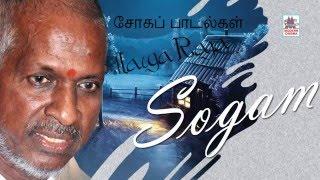 Ilaiyaraja Sad songs - Video Juke Box -இளையராஜா சோகப்பாடல்கள்