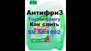 Сливаем антифриз (тосол) Toyota Camry SV30 4S FE Drain the antifreeze