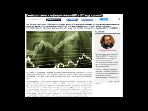 курс евро к гривне в обменниках