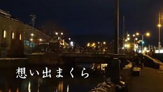 オリジナルは、小坂恭子さんの歌唱で、1975年にリリースされました...