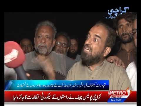 Karachi Hamari Nazar se | Saddar Town | Empress Market Metro1 News 10 Dec 2018