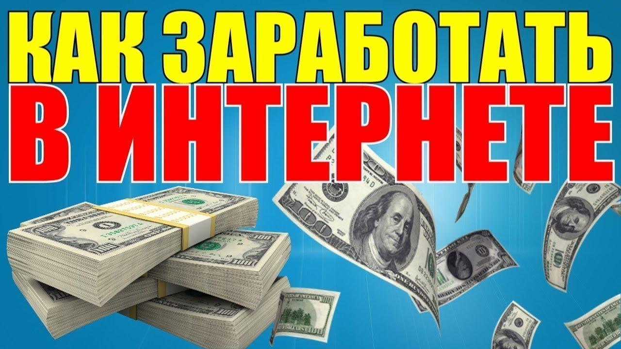 """Полный обзор курса """"Делай деньги"""" Заработать деньги онлайн заработок в интернете"""