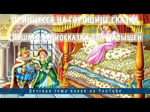 Принцесса на горошине сказка.Слушать аудиосказки для малышей