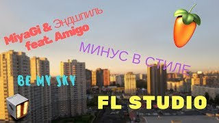 MiyaGi Эндшпиль Feat Amigo Be My Sky Instrumental By Tom Fanter PRODUCTIONS