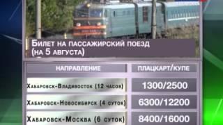 подарки стоимость билета на поезд до москвы из хабаровска образом