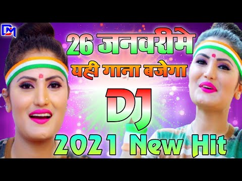 26-january-dj-remix-song-new-|-#new_desh_bhagti_dj_remix-new-bhojpuri-desh-bhakti-song-#antrasingh